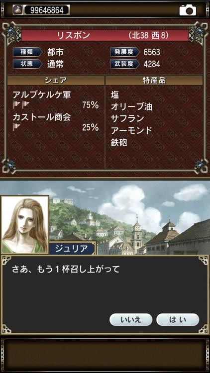 大航海時代Ⅳ screenshot-4