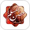 أدعية وأذكار حصن المسلم - Ayman Salah