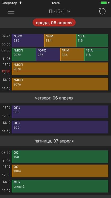 KNURE Timetable screenshot-3