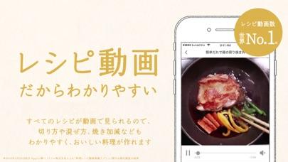 料理はクラシル - レシピや献立が動画でわかる料理アプリ ScreenShot1