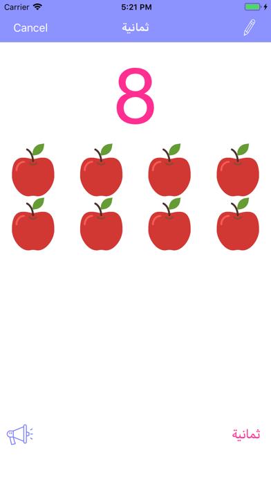 تعليم الأرقام العربية بالصوت screenshot 3