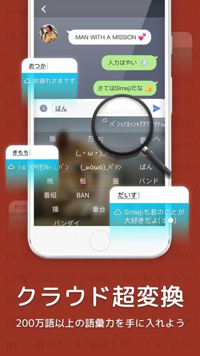 Simeji - 日本語文字入力&きせかえ・顔文字キーボードスクリーンショット4