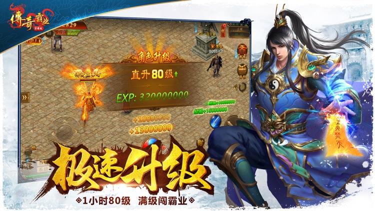 传奇霸业 screenshot-4