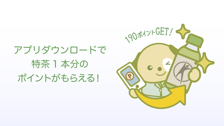 サントリーグリーンプラス 自販機がおトクに!健康応援アプリ screenshot-4