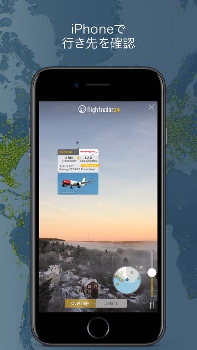 Flightradar24 | フライトトラッカー ScreenShot4