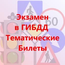 Экзамен по ПДД билеты ГИБДД - Россия 2016