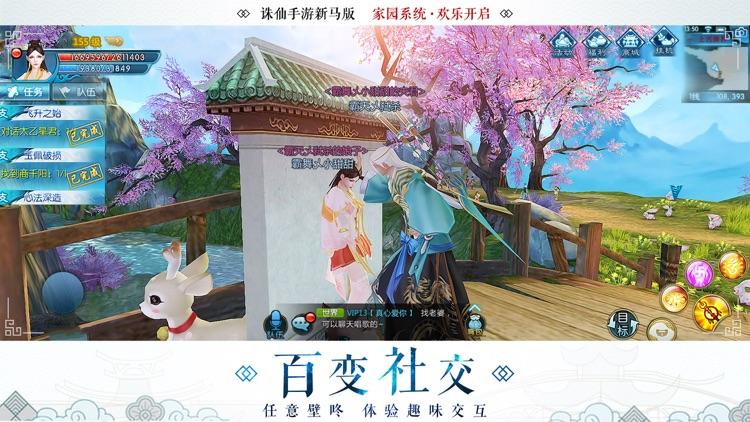 诛仙手游-云梦庭 screenshot-3