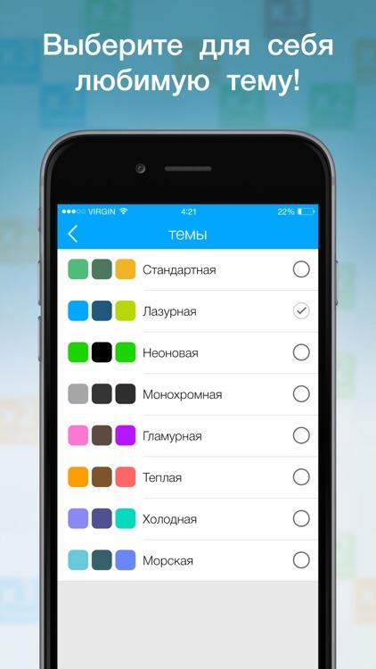 Эрудит с друзьями screenshot-4
