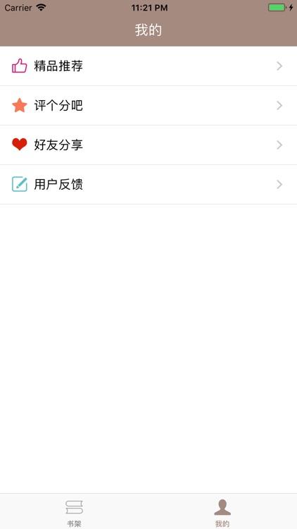 大师讲国学 screenshot-4