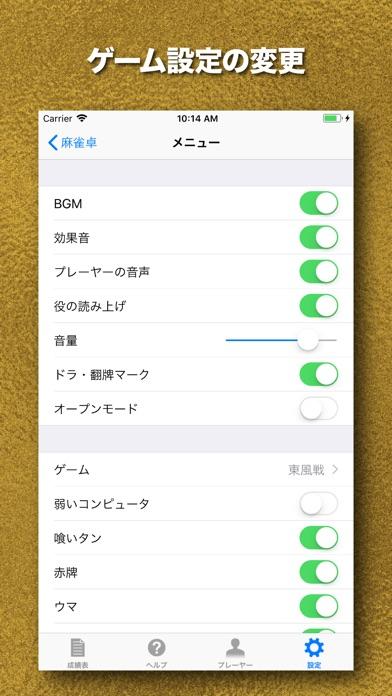 麻雀モバイル ScreenShot4