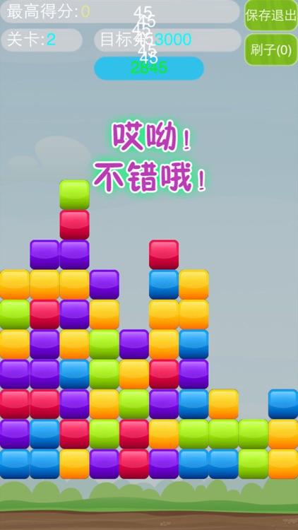 爱消方块 - 经典休闲单机消灭小游戏
