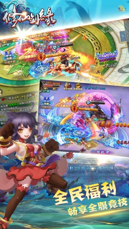 修仙剑缘ol修仙·修仙情缘剑侠游戏 screenshot-4