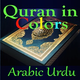 Quran in Colors Arabic Urdu
