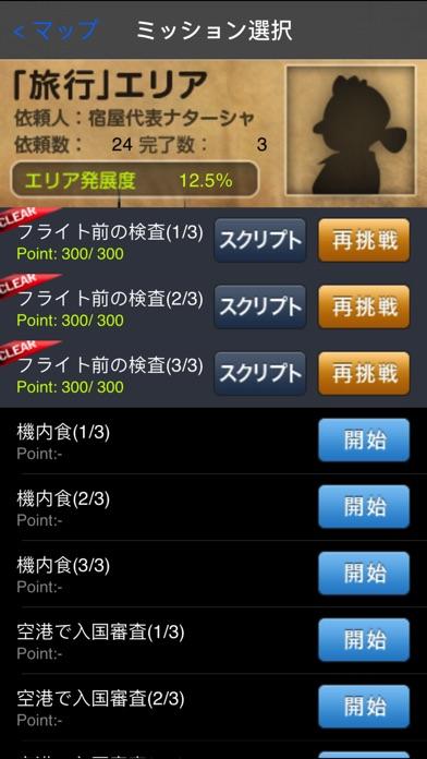 英語聞き取り王国 screenshot1