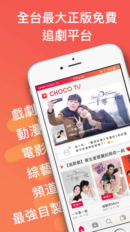 CHOCO TV-追劇瘋