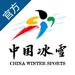 54.中国冰雪-国家体育总局冬季运动管理中心官方应用