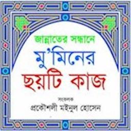 Bangla Quran And Hadith