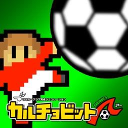 カルチョビットA(アー) サッカークラブ育成シミュレーション