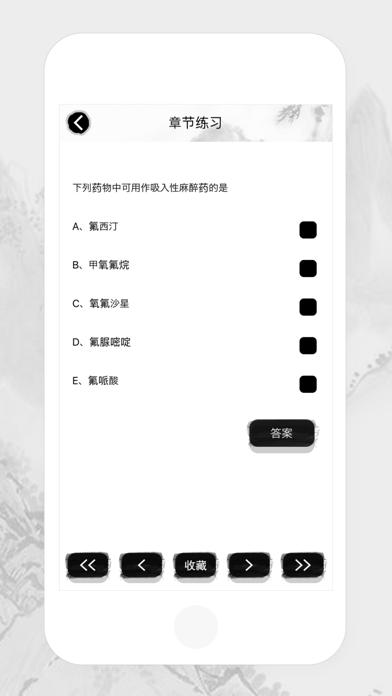 考试通——药士药师 screenshot 4