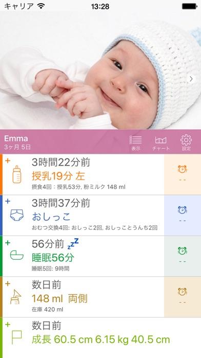 育児ノート - 子育て Pro screenshot1