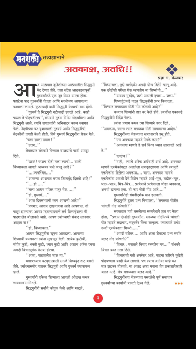 Manashakti screenshot 3