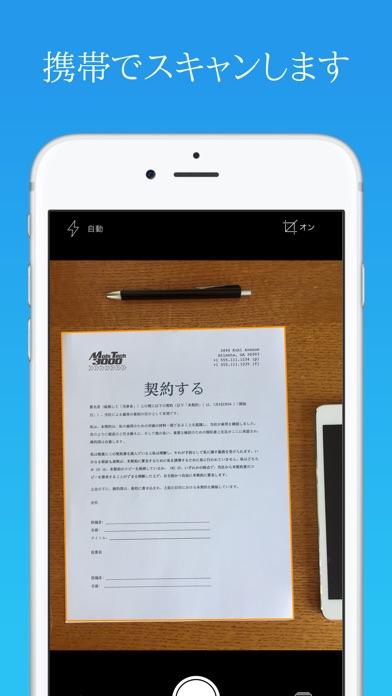 JotNotスキャナアプリプロ ScreenShot0