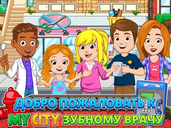 My City : зубной врач на iPad