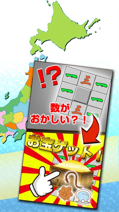 マインスイーパ  in JAPAN 日本クエストゲームアプリ紹介画像3