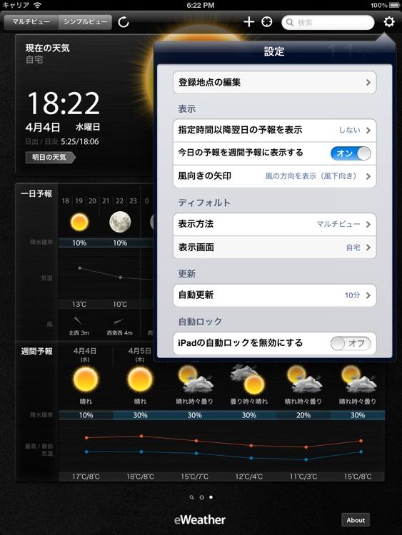 eWeather screenshot-4
