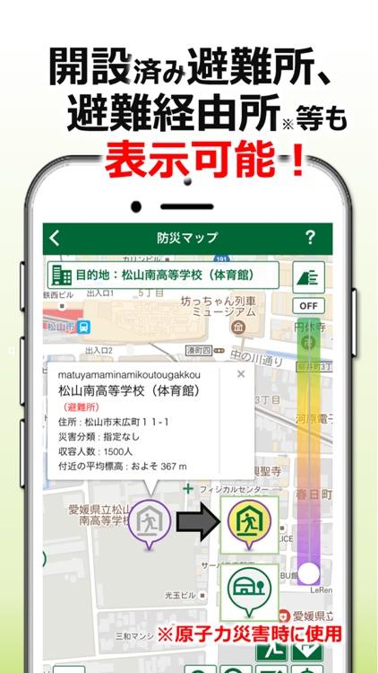 愛媛県避難支援アプリ ひめシェルター 【県公式】防災情報 screenshot-4