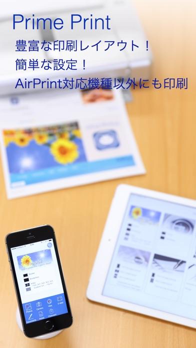 プライムプリント Prime Print screenshot1