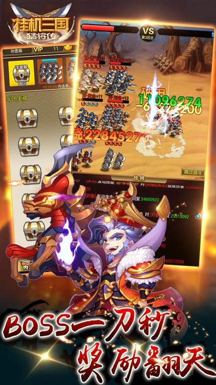 挂机三国猛将传:三国卡牌战游戏 screenshot-4