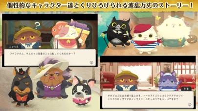 猫のニャッホ 〜ニャ・ミゼラブル〜パズルで... screenshot1