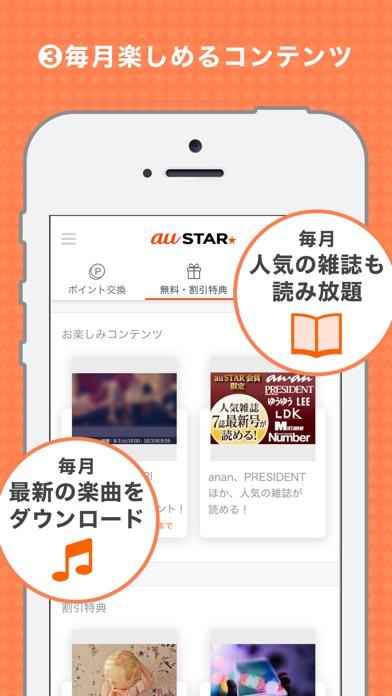 au STAR screenshot1