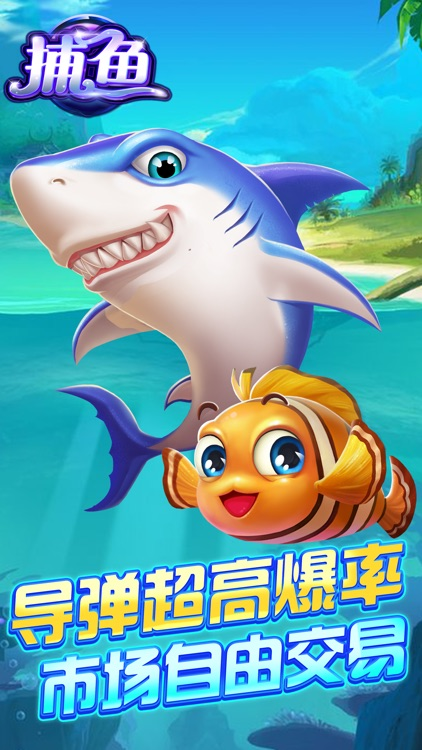 捕鱼-捕鱼大亨的捕鱼千炮版游戏