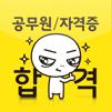 에듀윌 합격앱 - 공무원,공인중개사 준비 강좌 제공