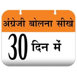 Speaking English in 30 Days- In Hindi Sarahah Lang