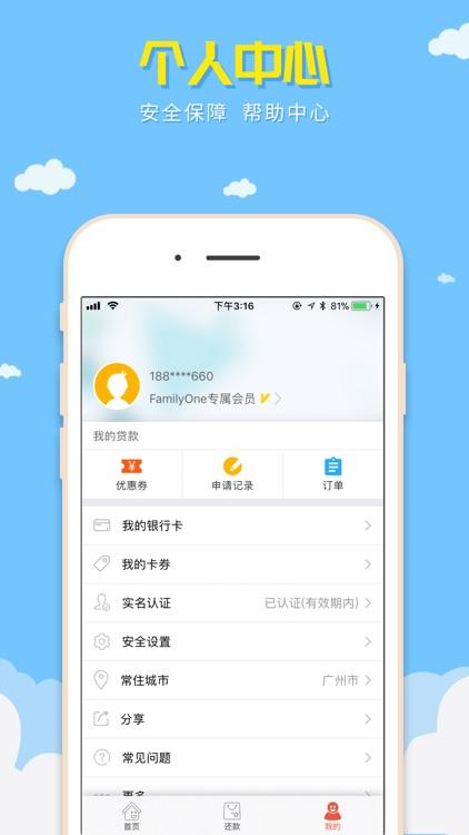 中邮钱包-消费金融贷款分期 screenshot-4