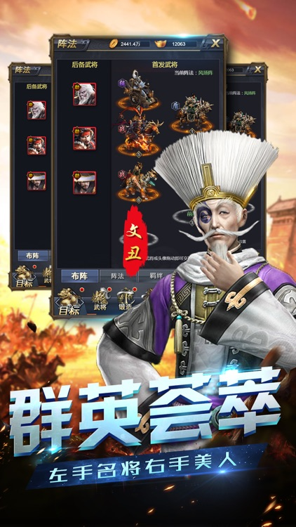 傲世三国-三国时代乱世风云录 screenshot-3