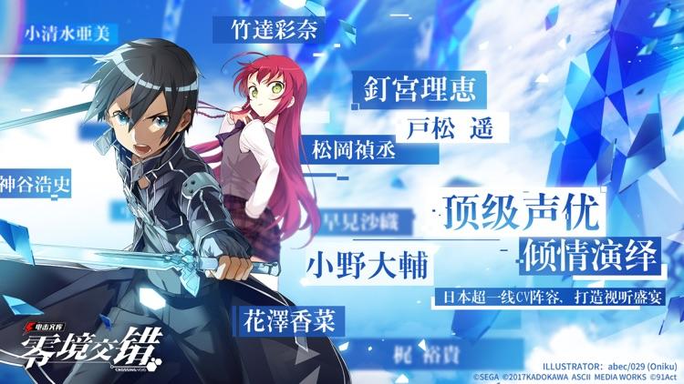 电击文库:零境交错 screenshot-3