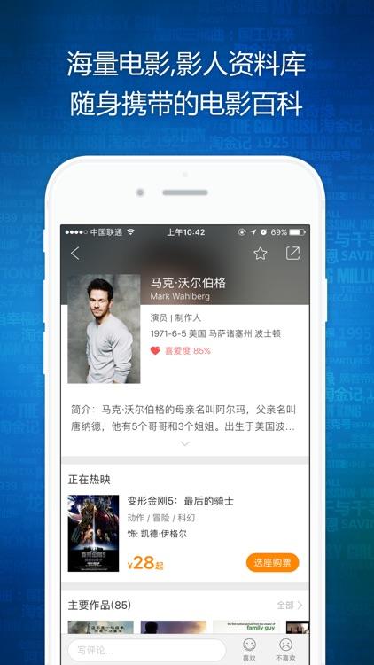 时光网-特价电影票预订平台 screenshot-4