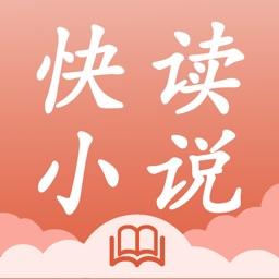 趣阅读-全本小说离线下载阅读大全