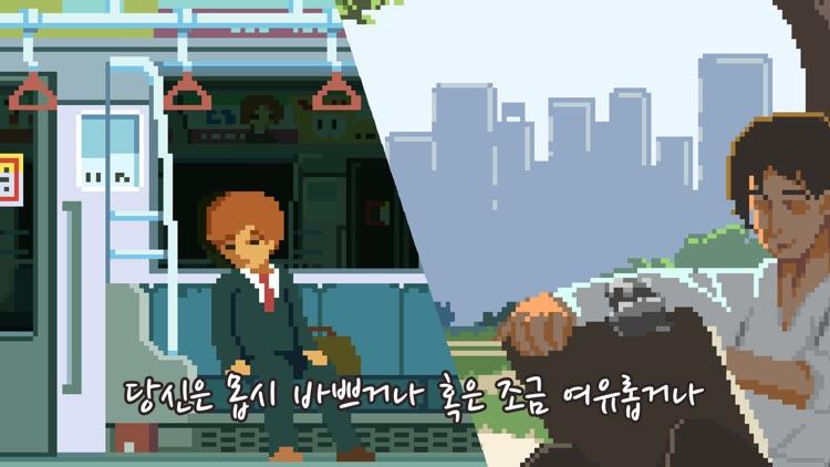 Life is a Game: 인생게임 screenshot-3