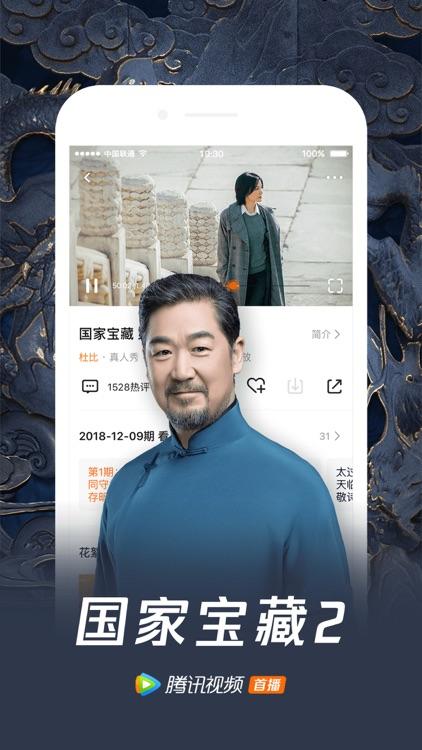 腾讯视频-大江大河首播 screenshot-6