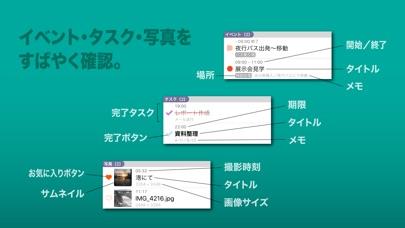 予定 screenshot1