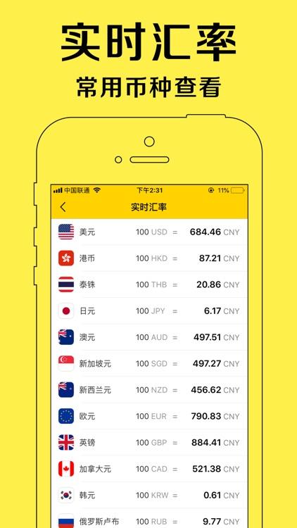 即时汇率换算器-出国旅游货币兑换汇率计算工具 screenshot-3