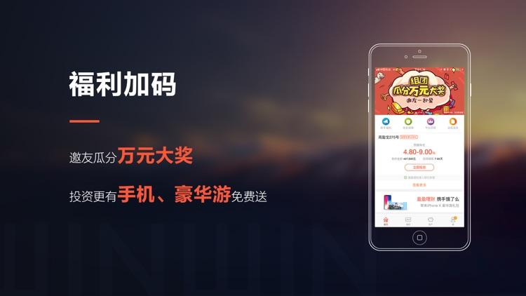 盈盈理财旗舰版—100%历史兑付的投资理财平台 screenshot-3