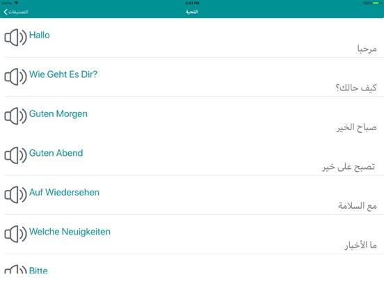 تعلم الالمانية بسهولة وبالصوت screenshot 8