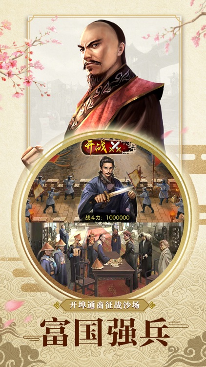 九品小县令2-穿越古代模拟官斗手游 screenshot-3