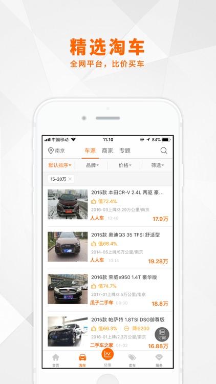 车300二手车-二手车评估、卖车买车平台 screenshot-4